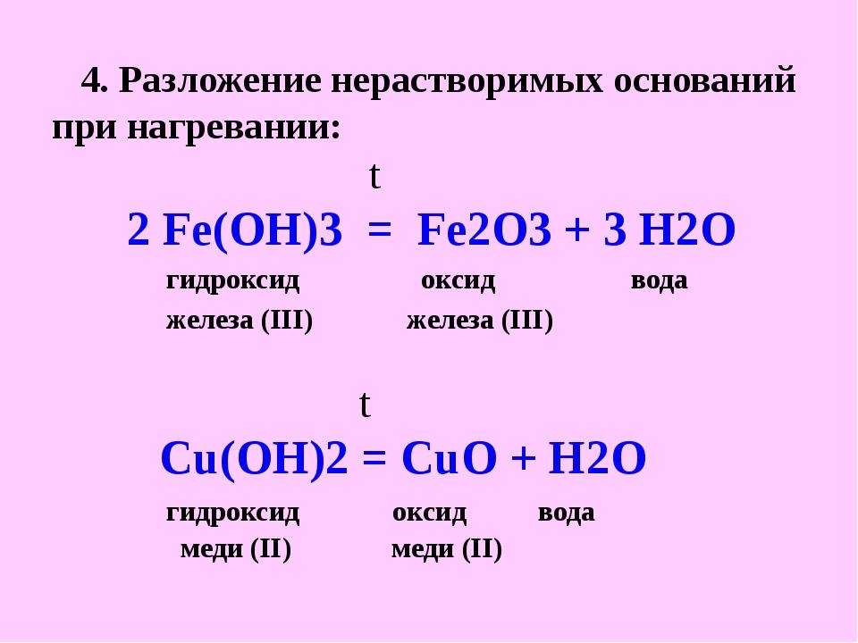 4. Разложение нерастворимых оснований при нагревании: t 2 Fe(OH)3 = Fe2О3 +...