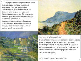Импрессионисты предложили новое видение мира и новые принципы живописи. Они