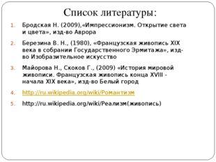 Список литературы: Бродская Н. (2009),«Импрессионизм. Открытие света и цвета»