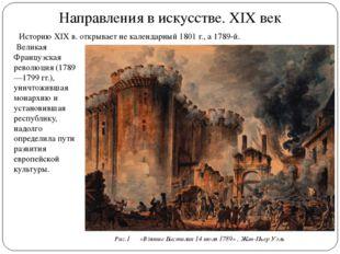 Направления в искусстве. XIX век Историю XIX в. открывает не календарный 1801