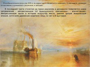 В изобразительном искусстве XIX в. на первое место выдвигается живопись. В н