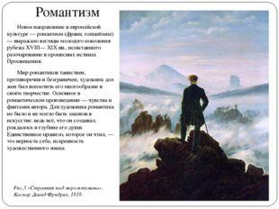 Романтизм Новое направление в европейской культуре — романтизм (франц. romant
