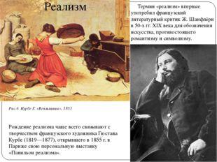 Реализм Термин «реализм» впервые употребил французский литературный критик Ж.