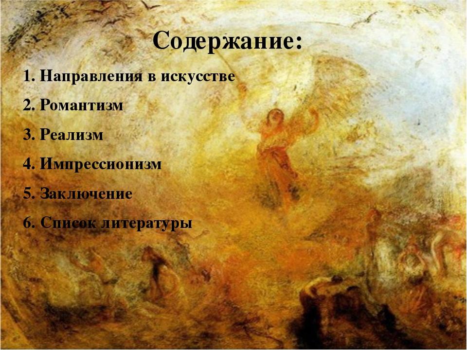 Содержание: 1. Направления в искусстве 2. Романтизм 3. Реализм 4. Импрессиони...