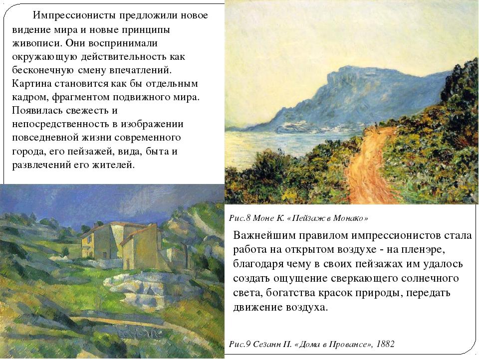 Импрессионисты предложили новое видение мира и новые принципы живописи. Они...