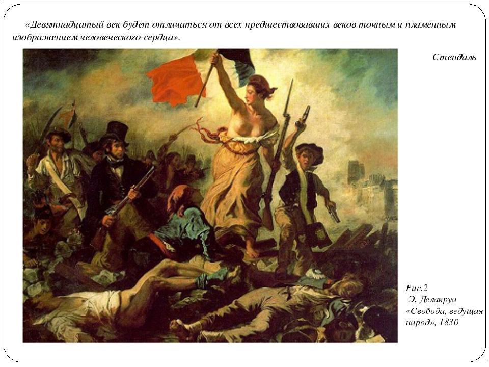 «Девятнадцатый век будет отличаться от всех предшествовавших веков точным и...
