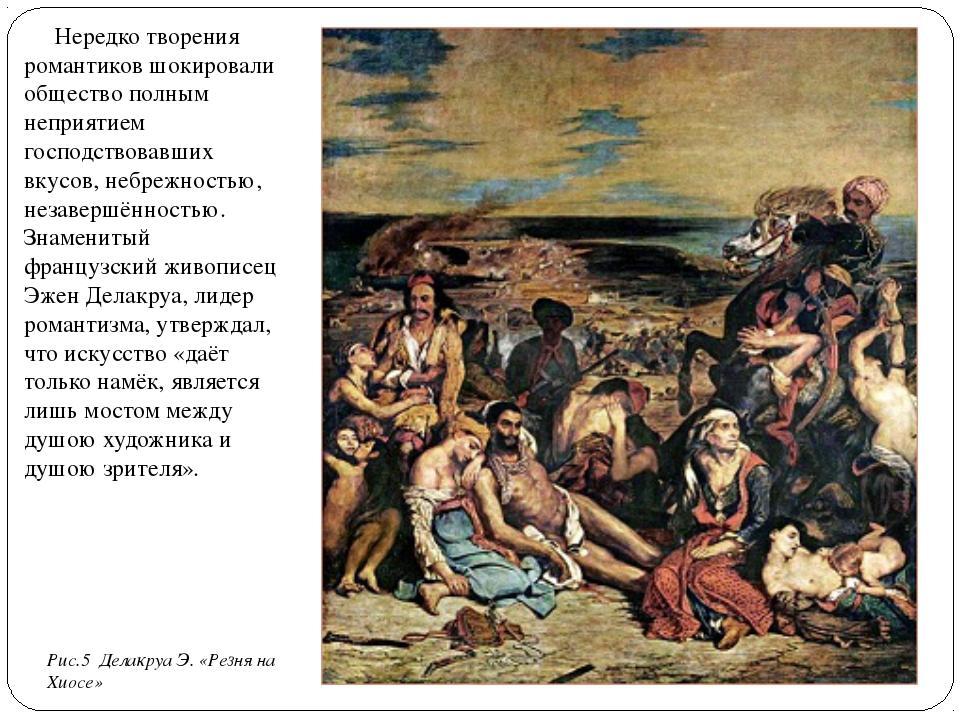 Нередко творения романтиков шокировали общество полным неприятием господство...