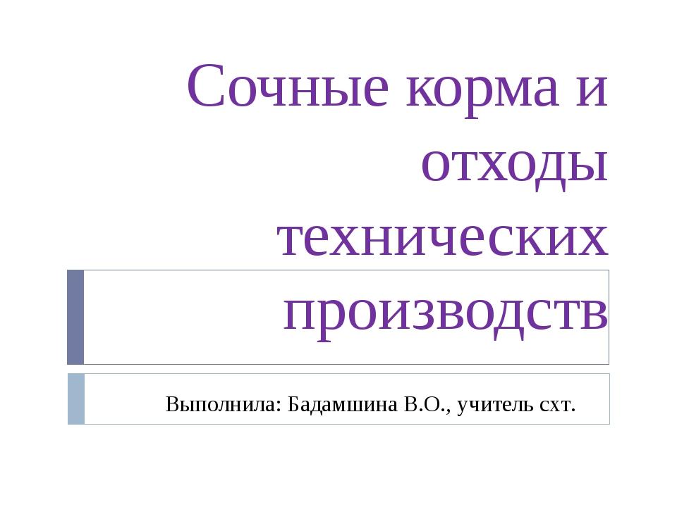 Сочные корма и отходы технических производств Выполнила: Бадамшина В.О., учит...
