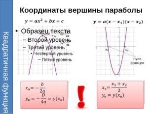 Координаты вершины параболы Квадратичная функция Нули функции