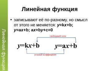 Линейная функция записывают её по-разному, но смысл от этого не меняется: y=k