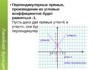 Перпендикулярные прямые, произведение их угловых коэффициентов будет равнятьс