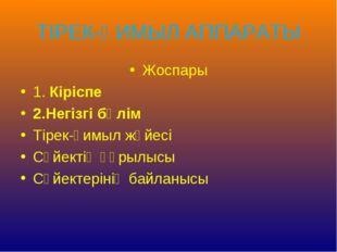 ТІРЕК-ҚИМЫЛ АППАРАТЫ Жоспары 1. Кіріспе 2.Негізгі бөлім Тірек-қимыл жүйесі Сү