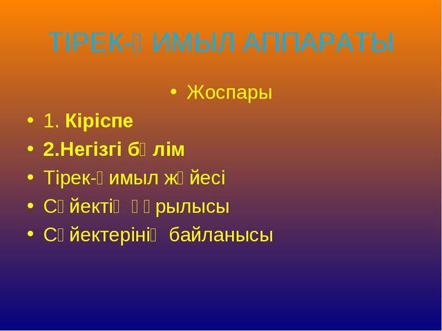 ТІРЕК-ҚИМЫЛ АППАРАТЫ Жоспары 1. Кіріспе 2.Негізгі бөлім Тірек-қимыл жүйесі Сү...