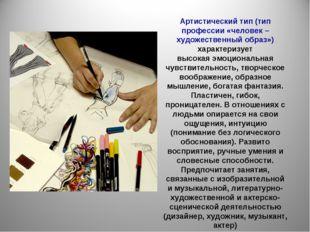 Артистический тип (тип профессии «человек – художественный образ») характериз