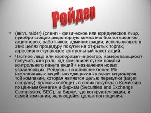 (англ. raider) (сленг) - физическое или юридическоелицо, приобретающее акцио