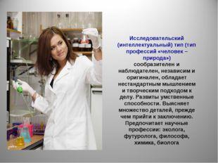 Исследовательский (интеллектуальный) тип (тип профессий «человек – природа»)