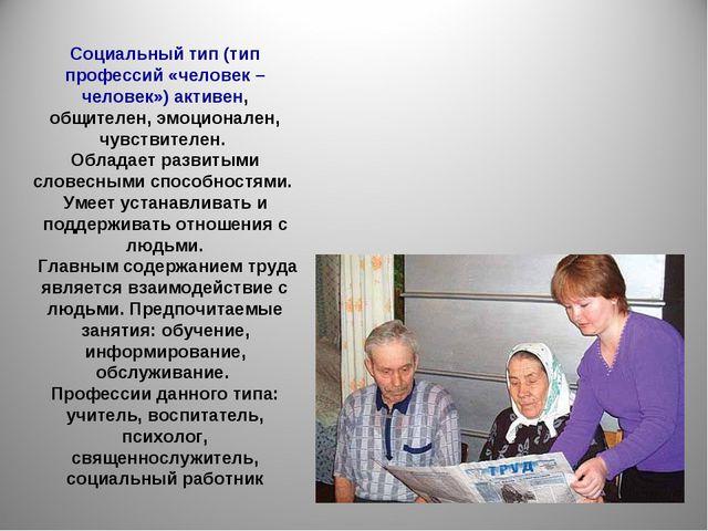 Социальный тип (тип профессий «человек – человек») активен, общителен, эмоцио...