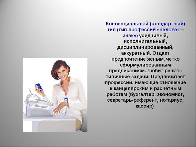Конвенциальный (стандартный) тип (тип профессий «человек – знак») усидчивый,...