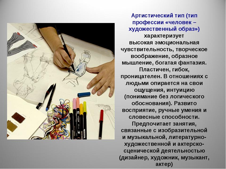 Артистический тип (тип профессии «человек – художественный образ») характериз...