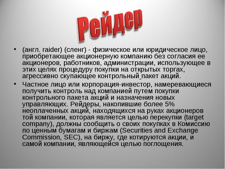 (англ. raider) (сленг) - физическое или юридическоелицо, приобретающее акцио...
