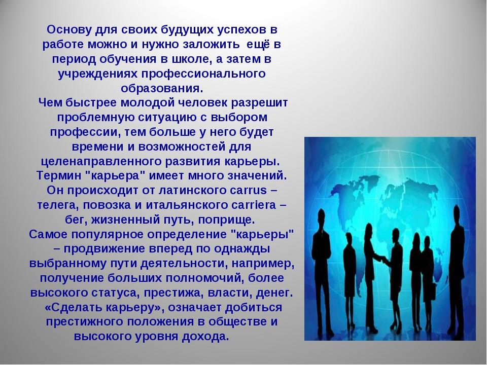 Основу для своих будущих успехов в работе можно и нужно заложить ещё в перио...