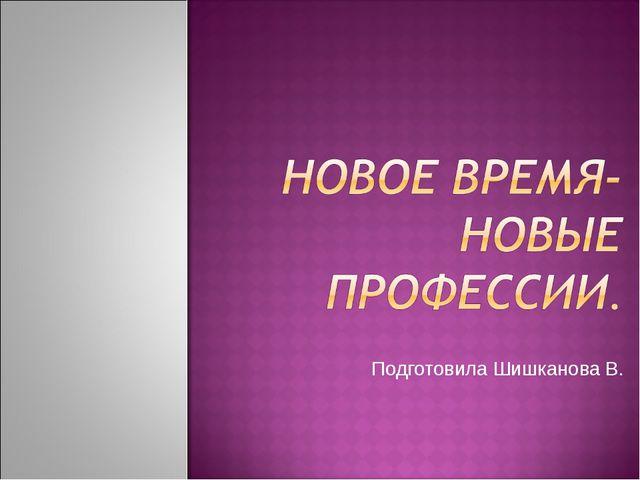 Подготовила Шишканова В.