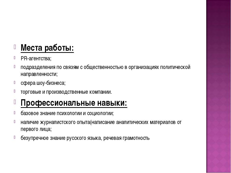 Места работы: PR-агентства; подразделения по связям с общественностью в орган...