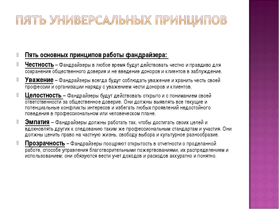 Пять основных принципов работы фандрайзера: Честность – Фандрайзеры в любое в...