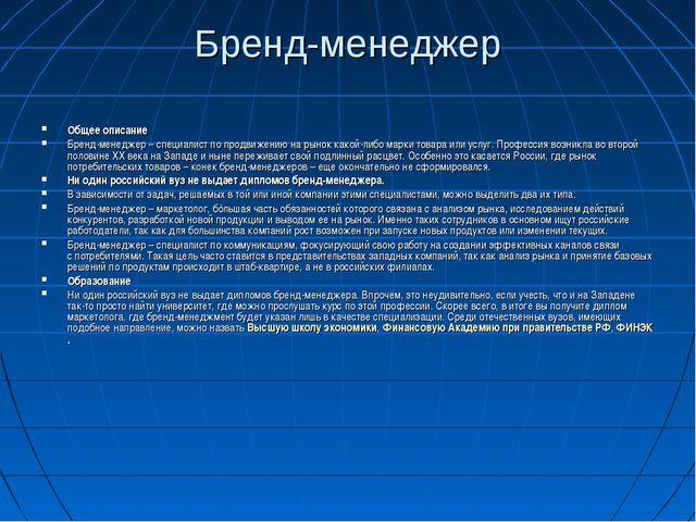 Бренд-менеджер Общее описание Бренд-менеджер– специалист попродвижению нар...