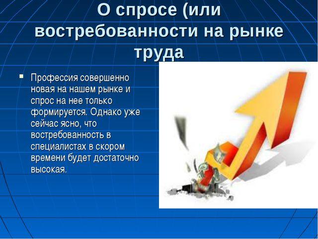 О спросе (или востребованности на рынке труда Профессия совершенно новая на н...