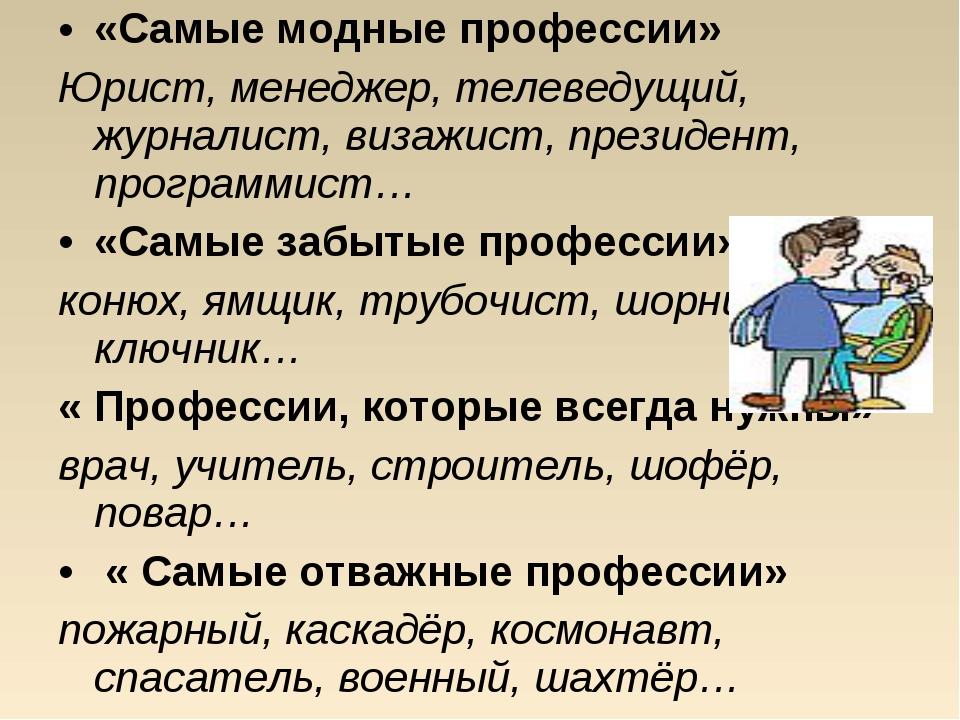 «Самые модные профессии» Юрист, менеджер, телеведущий, журналист, визажист, п...