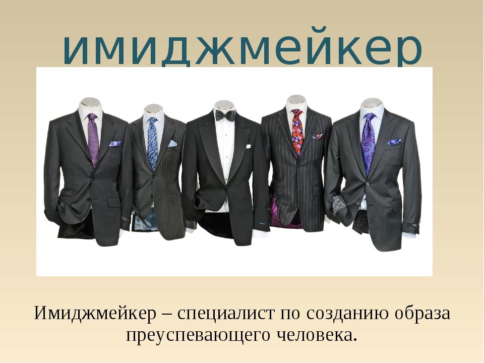 имиджмейкер Имиджмейкер – специалист по созданию образа преуспевающего челове...