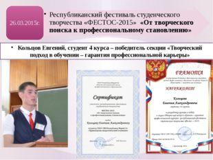 Кольцов Евгений, студент 4 курса – победитель секции «Творческий подход в обу