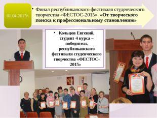 Кольцов Евгений, студент 4 курса – победитель республиканского фестиваля студ