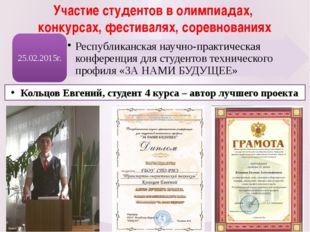 Участие студентов в олимпиадах, конкурсах, фестивалях, соревнованиях Кольцов
