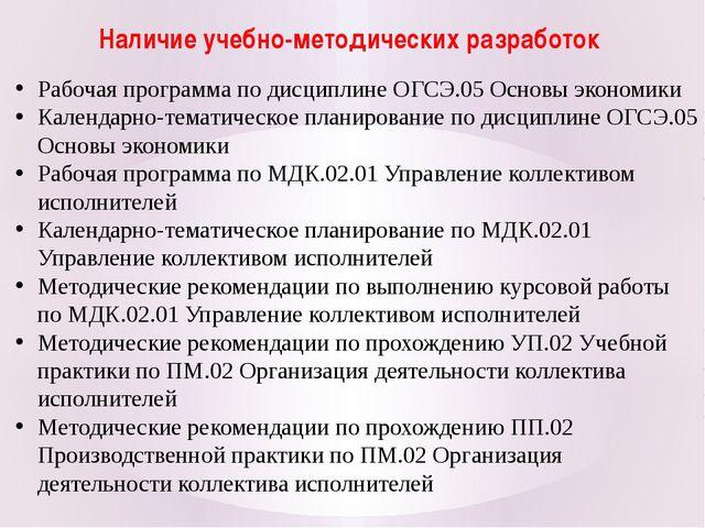 Наличие учебно-методических разработок Рабочая программа по дисциплине ОГСЭ.0...