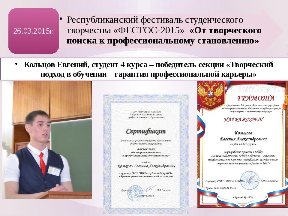 Кольцов Евгений, студент 4 курса – победитель секции «Творческий подход в обу...