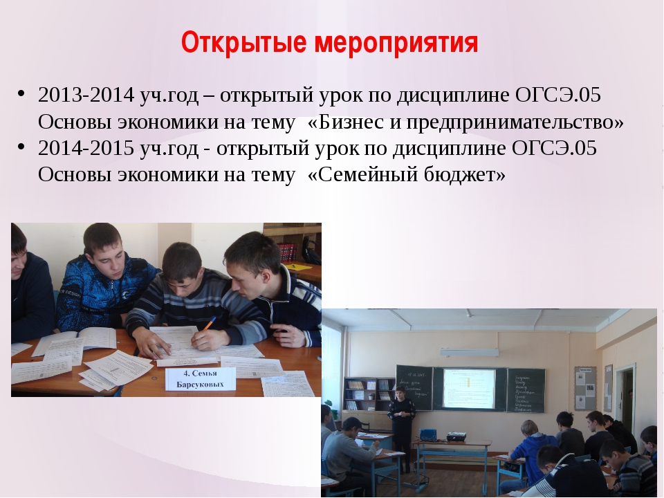 Открытые мероприятия 2013-2014 уч.год – открытый урок по дисциплине ОГСЭ.05 О...