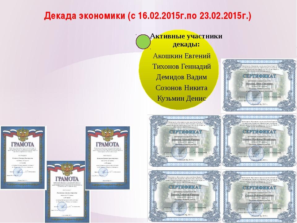 Декада экономики (с 16.02.2015г.по 23.02.2015г.)