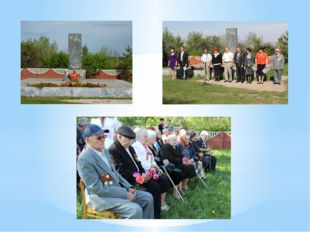 9 мая 1992 года состоялось Памятник павшим воинам в Великую Отечественную во