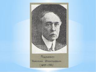 Родзевич долгие годы жил в Баграмово. Он был юристом, закончил юридический ф