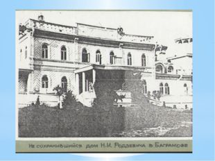 Усадьба Родзевича была расположена на горе, внизу протекала река, с кручи от