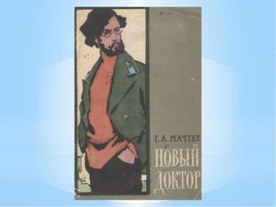 Жил в Баграмово и писал свои произведения Г.А. Мачтет. В Баграмово Григорий