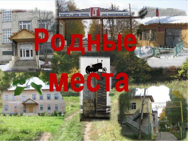 Родные места Среди широких просторов Рязанского края, в самом центре русской...