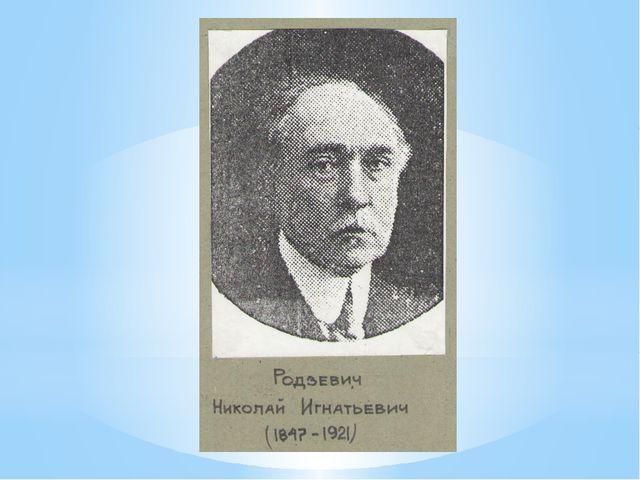Родзевич долгие годы жил в Баграмово. Он был юристом, закончил юридический ф...