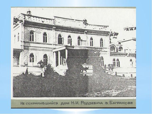 Усадьба Родзевича была расположена на горе, внизу протекала река, с кручи от...