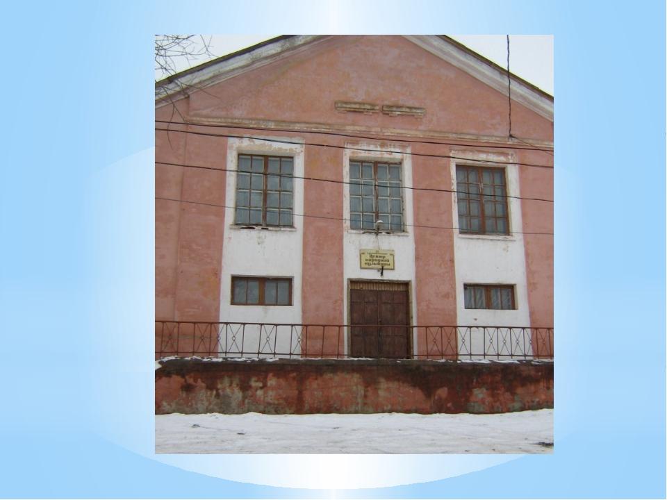ДК. в Баграмове был открыт в 1968 году по инициативе Д.М. Гармаш.