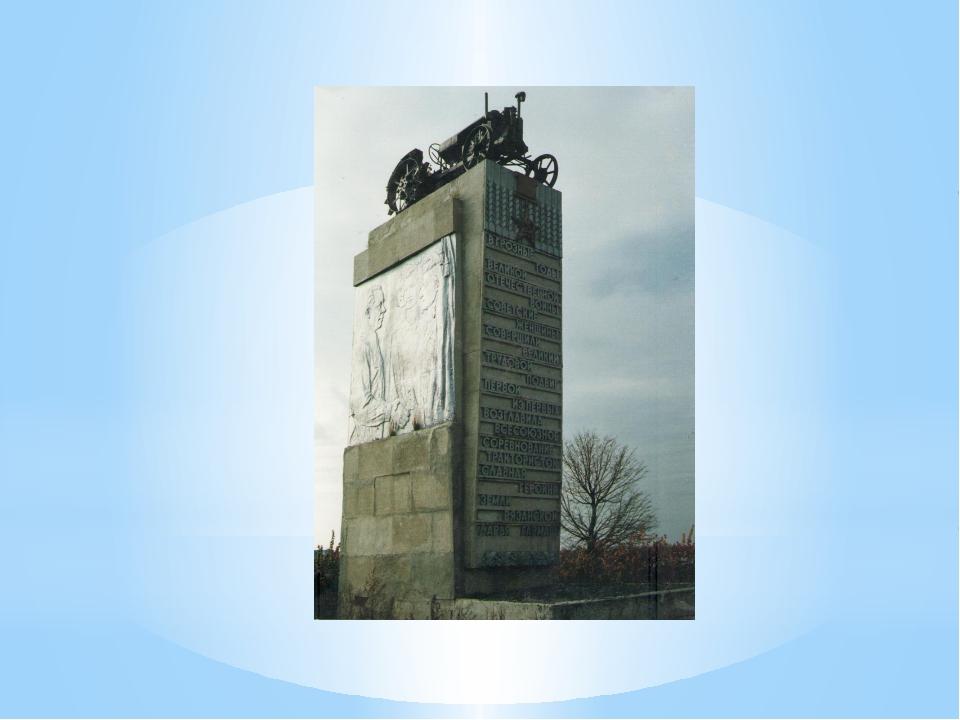 Памятник женщинам-механизаторам женской тракторной бригады Д.М. Гармаш. Был...