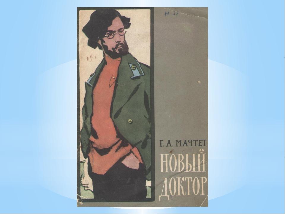 Жил в Баграмово и писал свои произведения Г.А. Мачтет. В Баграмово Григорий...
