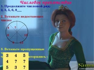 Числовое препятствие 1. Продолжите числовой ряд: 2, 3, 5, 6, 8___ 2. Вставьт